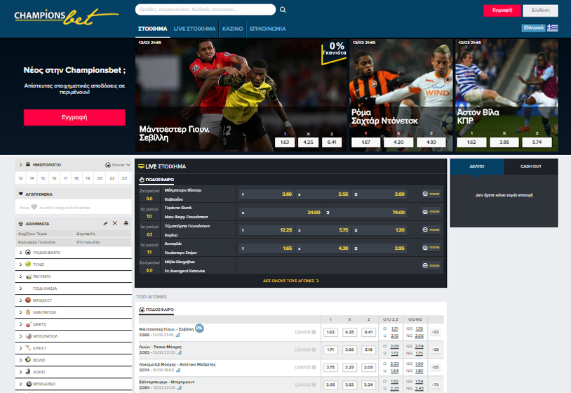 Championsbet Screenshot