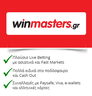 Winmasters Screenshot