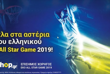 EKO All star game 2019